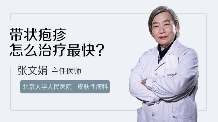 带状疱疹怎么治疗最快
