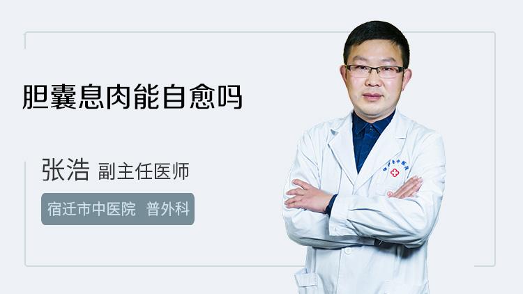 胆囊息肉能自愈吗