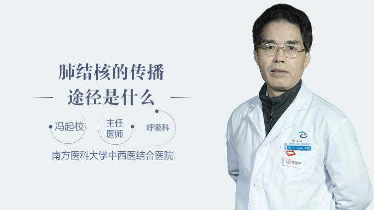 肺结核的传播途径是什么