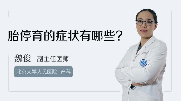 胎停育的症状有哪些