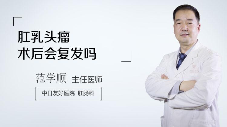 肛乳头瘤术后会复发吗