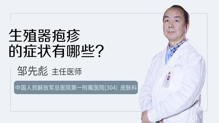 生殖器疱疹的症状有哪些