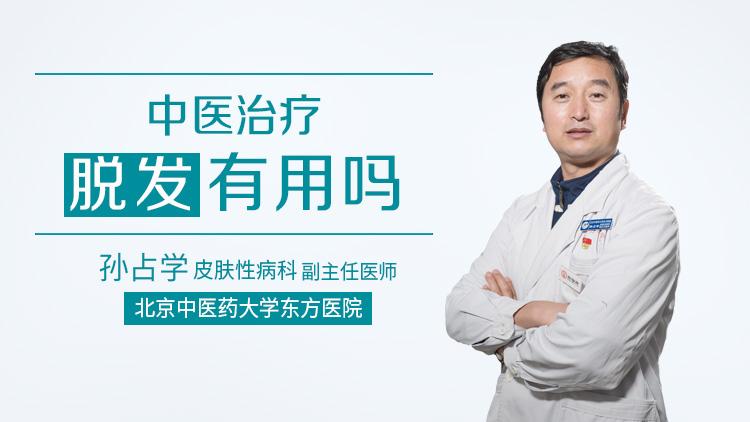 中医治疗脱发有用吗