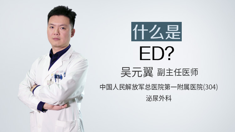 什么是ED