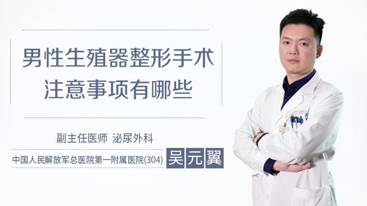 男性生殖器整形手术注意事项有哪些