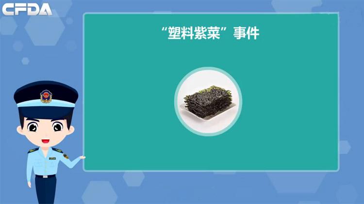 """""""塑料紫菜""""事件"""