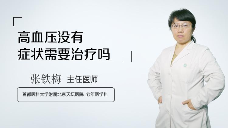 高血压没有症状需要治疗吗