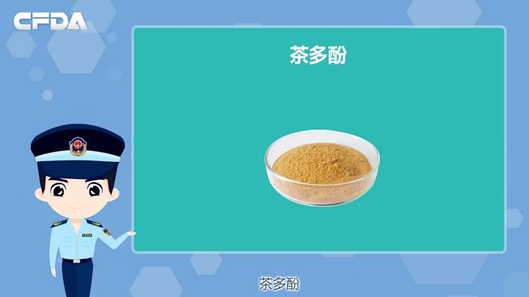 茶多酚的定义是什么