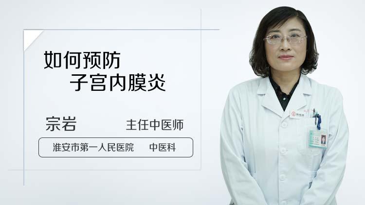 如何预防子宫内膜炎