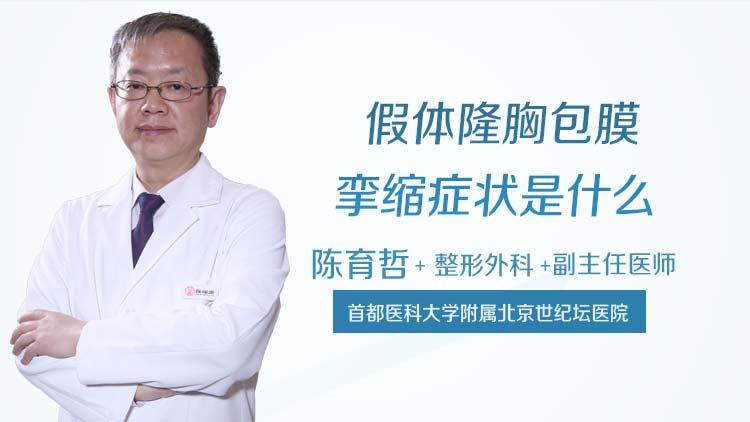 假体隆胸包膜挛缩症状是什么