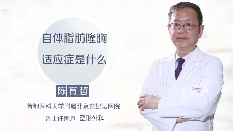自体脂肪隆胸适应症是什么