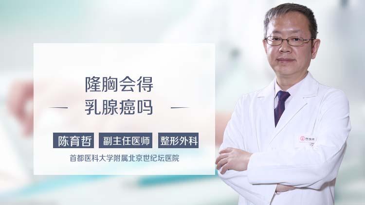 隆胸会得乳腺癌吗