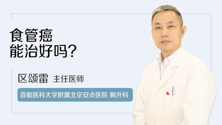 食管癌能治好吗