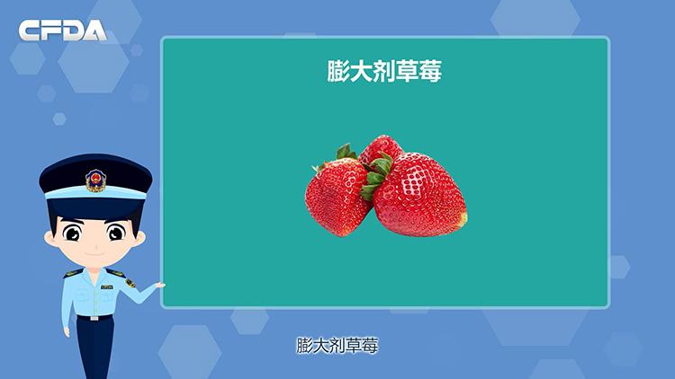 什么是膨大剂草莓