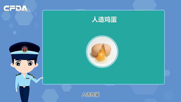 什么是人造鸡蛋