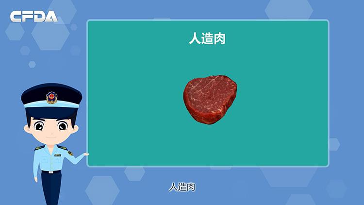 什么是人造肉