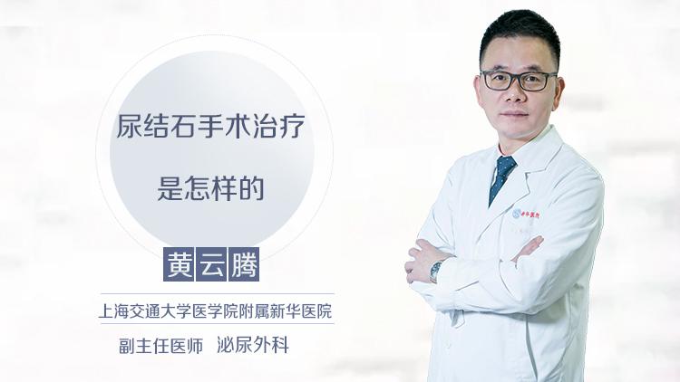 尿结石手术治疗是怎样的