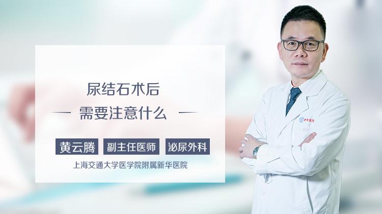 尿结石术后需要注意什么