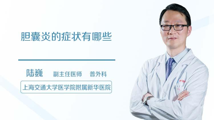 胆囊炎的症状有哪些