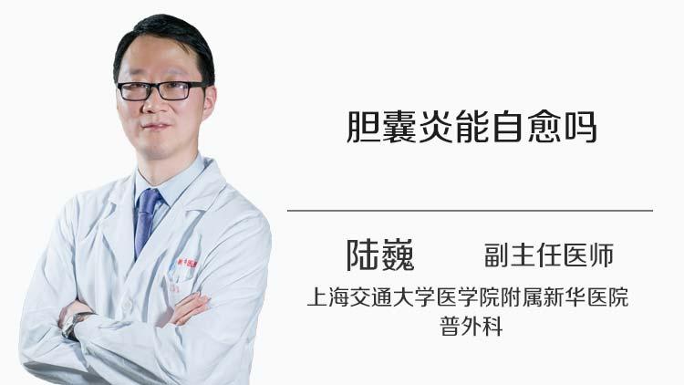 胆囊炎能自愈吗