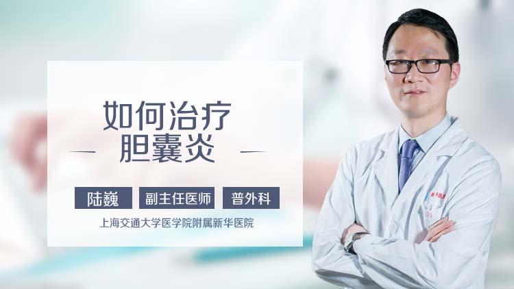 如何治疗胆囊炎