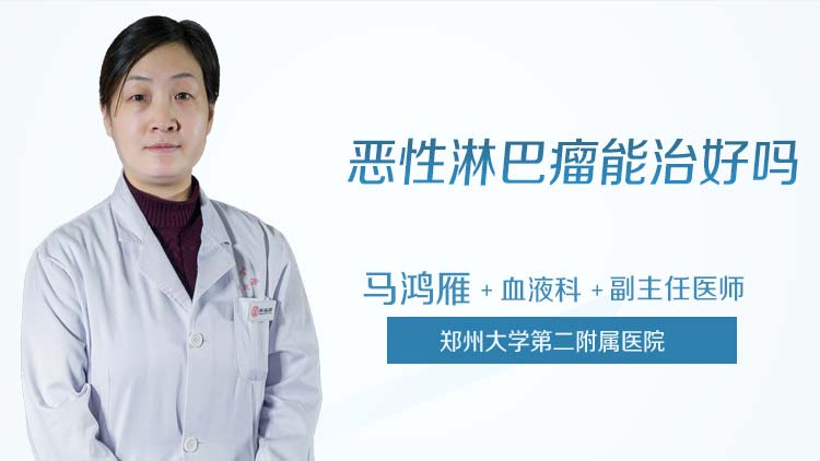 恶性淋巴瘤能治好吗