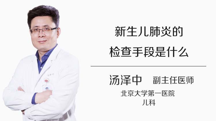 新生儿肺炎的检查手段是什么