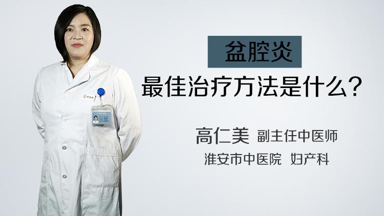 盆腔炎最佳治疗方法是什么