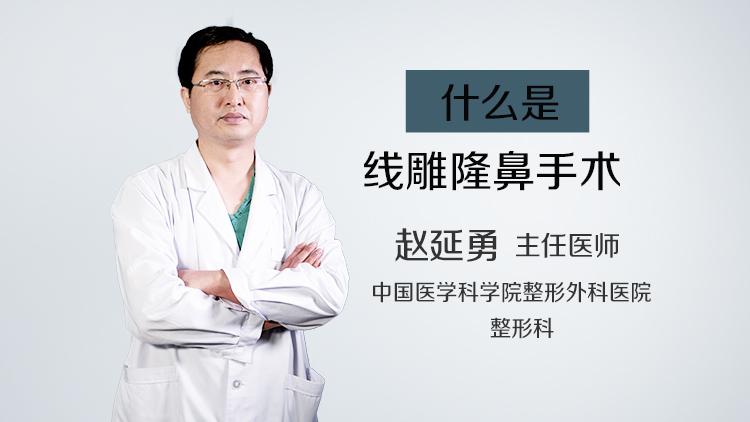 什么是线雕隆鼻手术