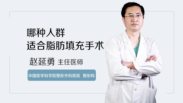 哪种人群适合脂肪填充手术