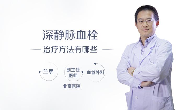 深静脉血栓治疗方法有哪些