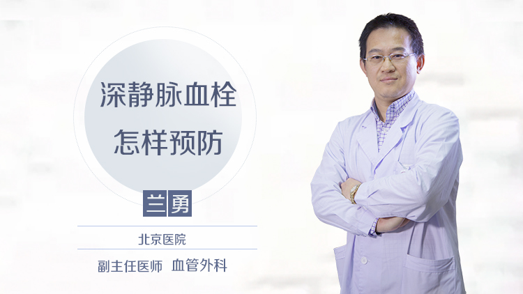 深静脉血栓怎样预防