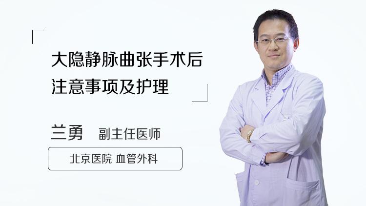 大隐静脉曲张手术后注意事项及护理