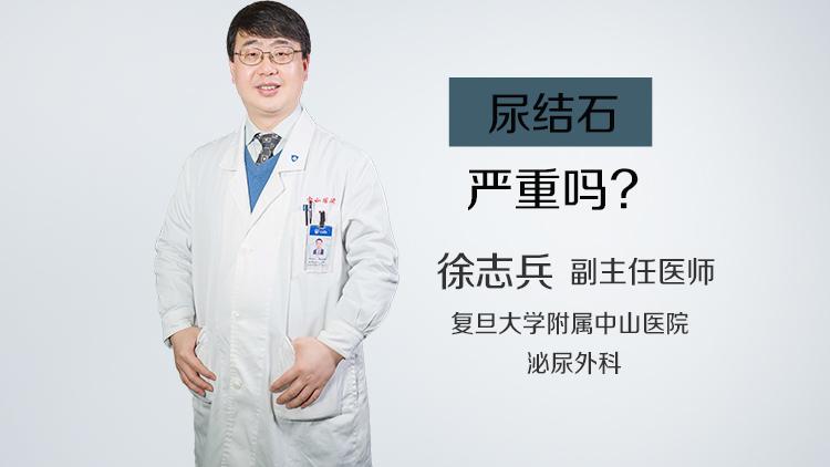 尿结石严重吗