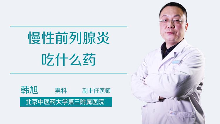慢性前列腺炎吃什么药