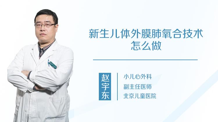 新生儿体外膜肺氧合技术怎么做