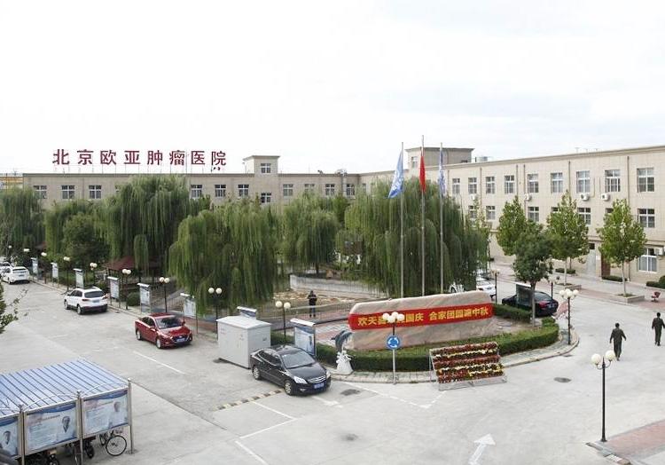北京欧亚肿瘤医院