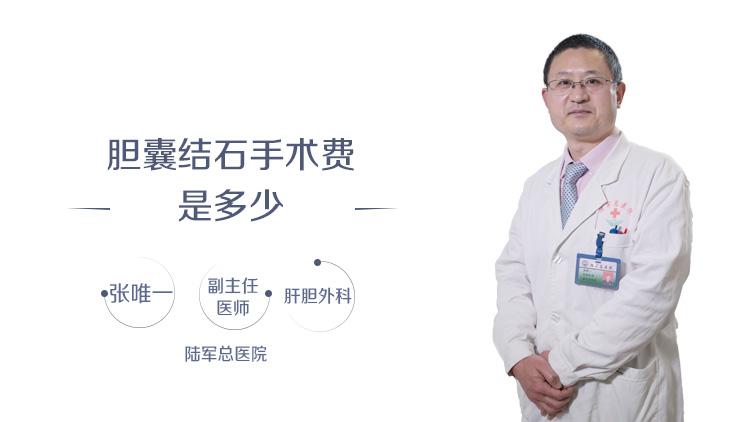 胆囊结石手术费是多少