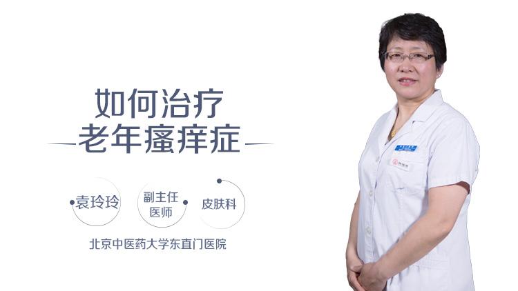 如何治疗老年瘙痒症