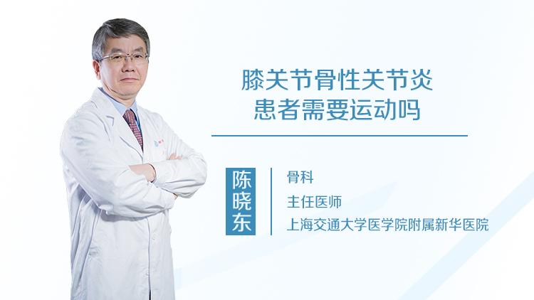 膝关节骨性关节炎患者需要运动吗
