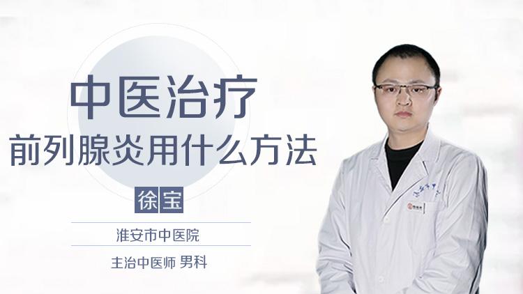 中医治疗前列腺炎用什么方法
