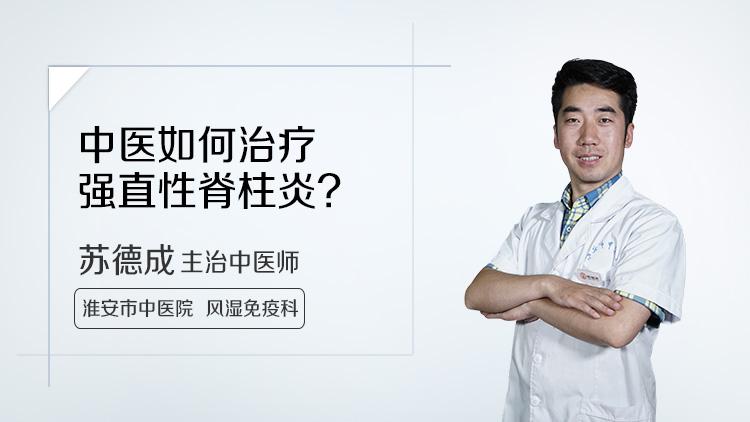 中医如何治疗强直性脊柱炎