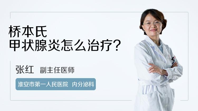 桥本氏甲状腺炎怎么治疗