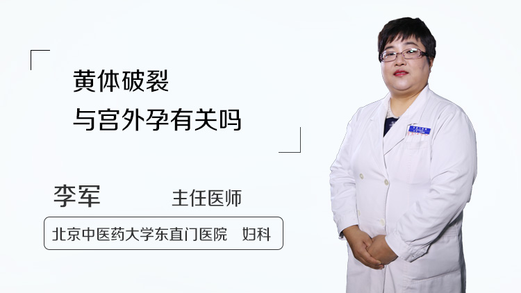 黄体破裂与宫外孕有关吗