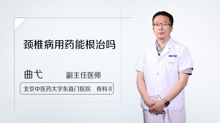 颈椎病用药能根治吗