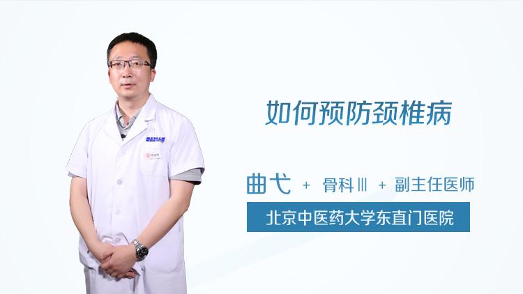 如何预防颈椎病