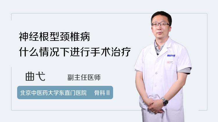神经根型颈椎病什么情况下进行手术治疗