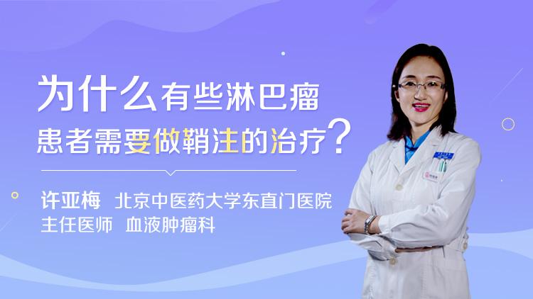 为什么有些淋巴瘤患者需要做鞘注的治疗