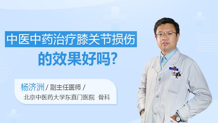 中医中药治疗膝关节损伤的效果好吗