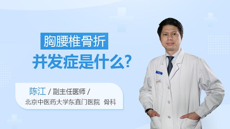 胸腰椎骨折并发症是什么